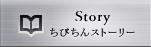 ちびちんストーリー